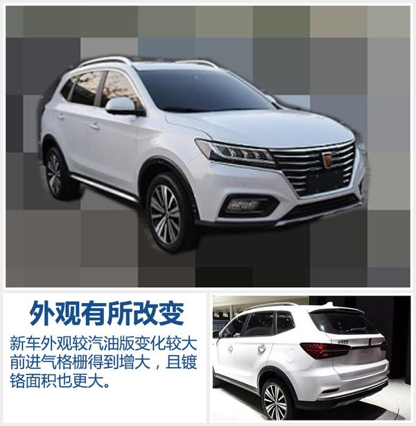 荣威新中型SUV推插电混动版 油耗1.6升高清图片
